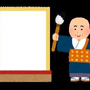 2017.12.13 kotoshi_kanji_blank.png
